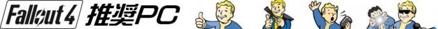 Fallout 4推奨PCをおすすめ!